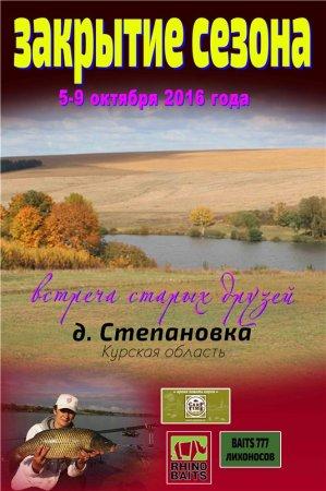 """Турнир по карповой ловле  """"Закрытие сезона в Степановке"""""""